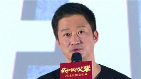 《我和我的父辈》之《乘风》受观众肯定 吴京传达中国式父子情