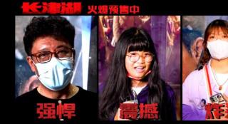 《长津湖》首曝口碑特辑 观众:为中国电影人骄傲