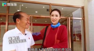 TVB拍扶贫纪录片 采访《山海情》中黄轩原型人物