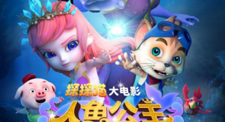 《探探猫人鱼公主》曝终极预告 10月1日全国上映