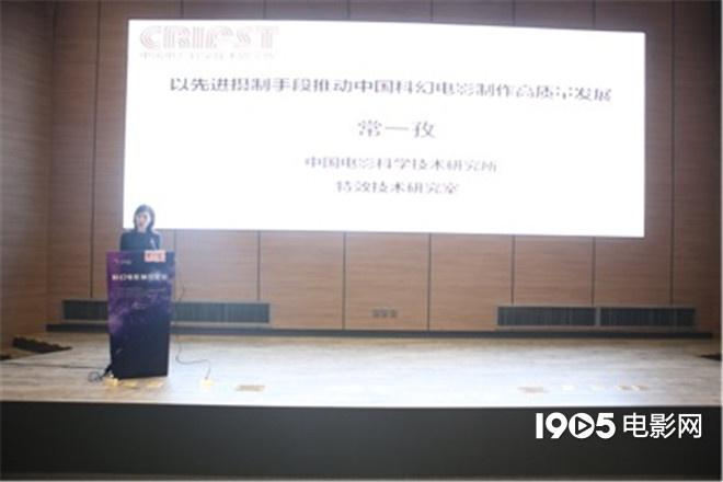 北影节科幻电影制作论坛举办 共探发展变革之路