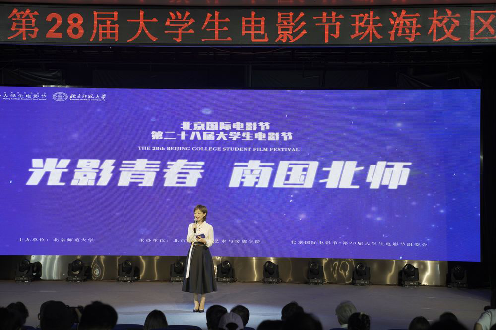 第28届大学生电影节珠海启动仪式举行 李东学亮相