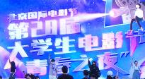 第28届大影节9月30日播出 《我和我的父辈》举办35城点映