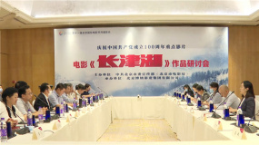国庆档大幕即将拉开!《长津湖》在京研讨 预售总票房突破1亿元