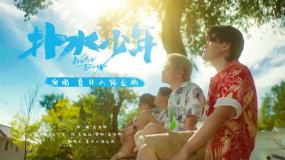 《五个扑水的少年》主题曲《扑水少年》MV