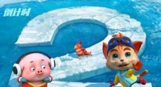 2天!《探探猫人鱼公主》片方发布新版倒计时海报