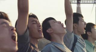 """中国电影国庆接力跑""""第三棒"""":《五个扑水的少年》"""