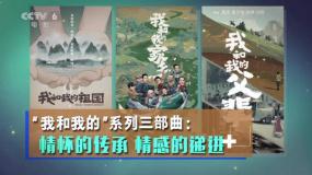 """""""我和我的""""系列三部曲为何成为国庆档""""主菜"""""""