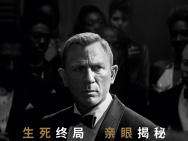特工归来!《007:无暇赴死》海外票房口碑双爆