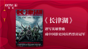 国庆档总票房超43.8亿元 《长津湖》成中国影史国庆档票房冠军