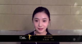 第15屆亞洲電影大獎揭曉 劉浩存獲最佳新演員獎