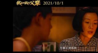 《我和我的父辈》票房破十亿 曝章子怡哭戏片段