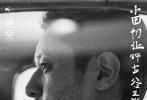 10月9日,娄烨导演新作《兰心大剧院》释出一组全阵容人物海报,九位主演巩俐、赵又廷、小田切让、帕斯卡·格里高利、汤姆·拉斯齐哈、黄湘丽、中岛步、王传君、张颂文片中人物造型曝光。摩登上海众星云集,表象之下各有神秘身份,狐步谍影虚实难辨引人期待。