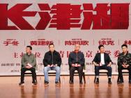 陈凯歌谈《长津湖》东方美学 吴京揭秘记事本创意