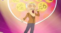 """《大耳朵图图之霸王龙在行动》""""牛爷爷手工秀""""片段"""