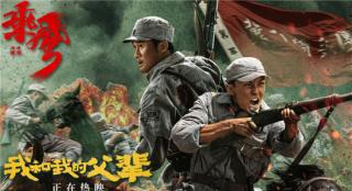 《我和我的父辈》曝片段 吴京冲锋军旗接力不倒