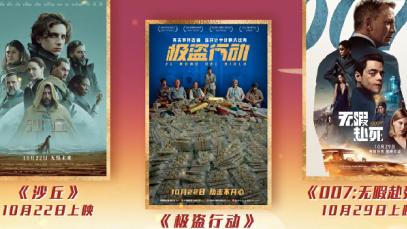 《沙丘》与《007:无暇赴死》 是否会在中国电影市场掀起巨浪?