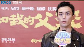 UP!新力量吴磊:想让自己进步,永远对表演有敬畏心