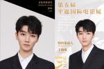 青年才俊!王俊凯解锁新身份 任平遥影展青年评审