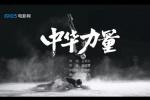 成龙唱响《中华力量》!成龙电影周主题曲MV发布