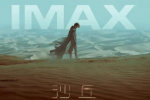 《沙丘》发布IMAX幕后特辑 提供超1小时特殊画幅