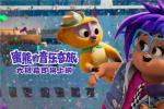 壁纸级动画!《蜜熊的音乐奇旅》场景大片超养眼