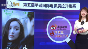第五届平遥国际电影展开幕 电影《长津湖》观影人次近9000万