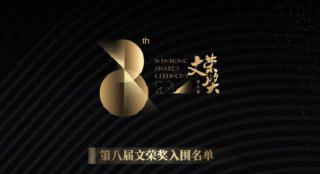 第八届文荣奖入围名单公布 贾玲吴磊刘浩存等获提