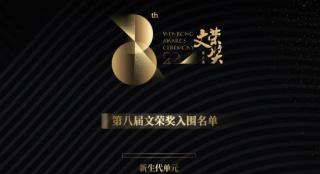 """第八届""""文荣奖""""入围名单出炉 聚焦影视新人新作"""