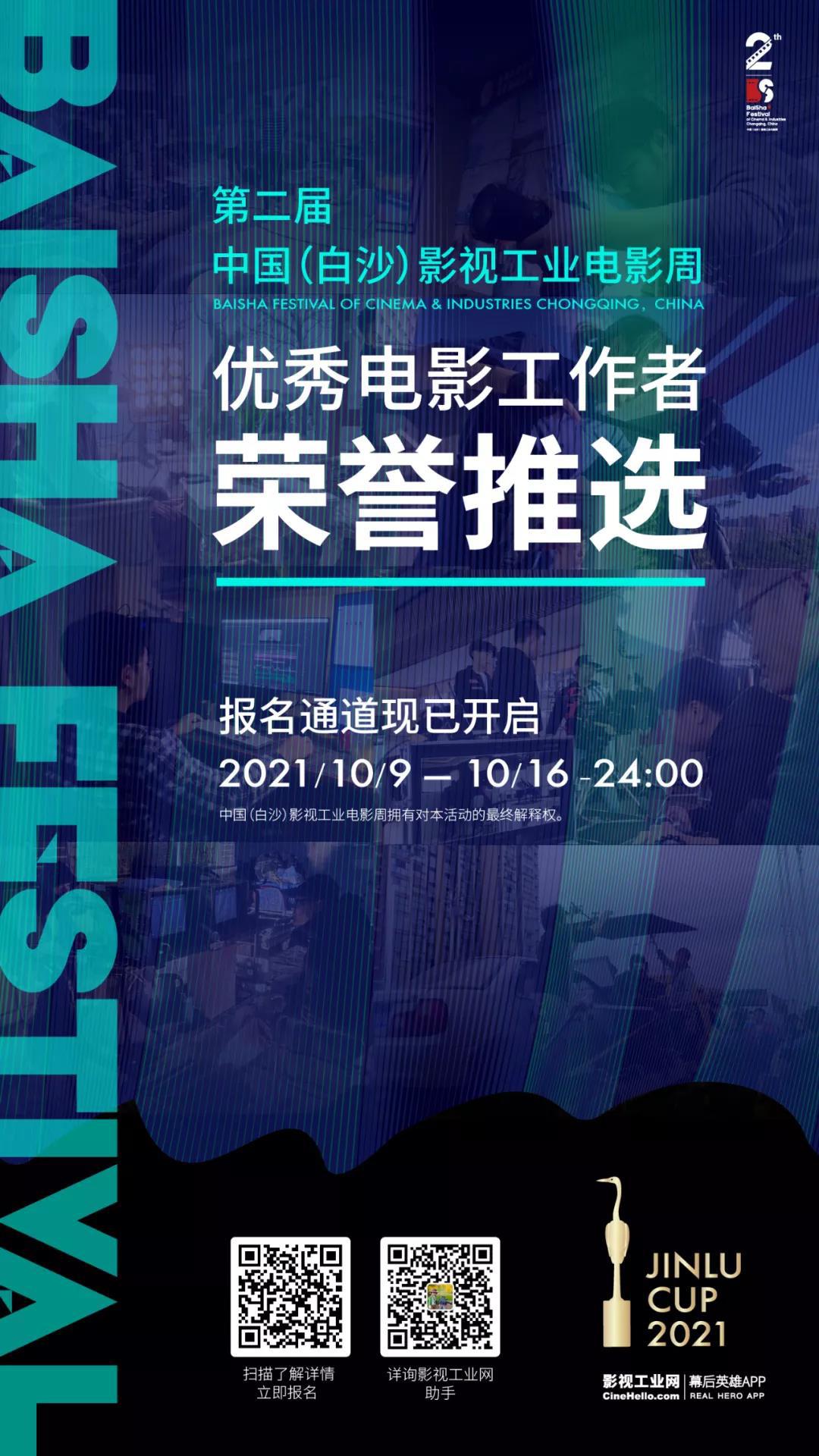 第二届中国(白沙)影视工业电影周荣誉推选开启