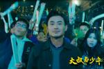 《大叔与少年》10月21日上线 揭秘娱乐圈风波背后
