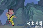 爷童回!经典国产动画《天书奇谭》4K纪念版定档