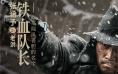 《铁道英雄》曝预告 张涵予范伟各展所长燃战敌寇