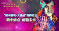 直击第6届成龙国际动作电影周 瑶淼电影实验室聚焦四大课题