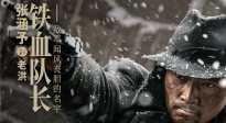 《铁道英雄》全阵容传奇英雄小队预告