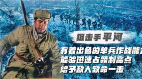 《长津湖》独家片场揭秘: 韩东君——狙击手蜕变记