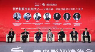 东方影都电影创投会举办 一线电影人畅谈中国电影
