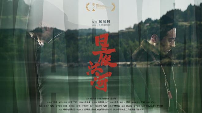 《日夜江河》亮相平遥影展 聚焦非传统父子关系图片