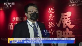 黑龙江哈尔滨影院有序恢复营业 电影《长津湖》火爆异常