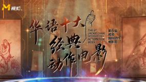第六届成龙国际动作电影周 华语十大经典动作电影正式发布
