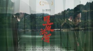 《日夜江河》亮相平遥影展 聚焦非传统父子关系