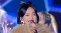 成龙国际动作电影周闭幕式 张韶涵演唱歌曲《欧若拉》