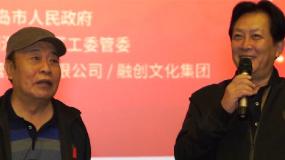 青岛影视博览会 唐国强、王伍福倾情推介《长津湖》