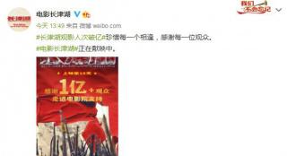 《长津湖》观影人次破亿 票房位列内地总榜第四