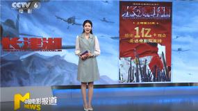 《长津湖》观影人次破亿 票房破49亿