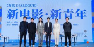 """学术对话""""新电影·新青年""""于平遥国际电影展举办"""