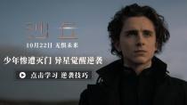 """《沙丘》曝""""传奇将至""""预告"""
