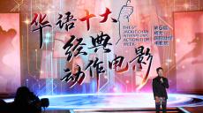 第六届成龙国际动作电影周闭幕 十大动作片发布