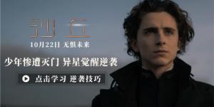"""《沙丘》曝""""传奇将至""""预告 星际少年觉醒逆袭"""