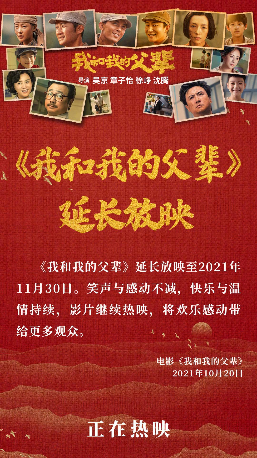 《我和我的父辈》密钥延期 延长上映至11月30日